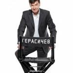 gerasichev