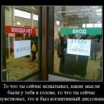 Kognitivnyy_dissonans