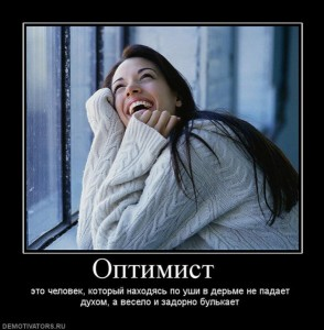 103472238_413487_optimist