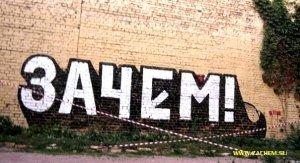 zachem2